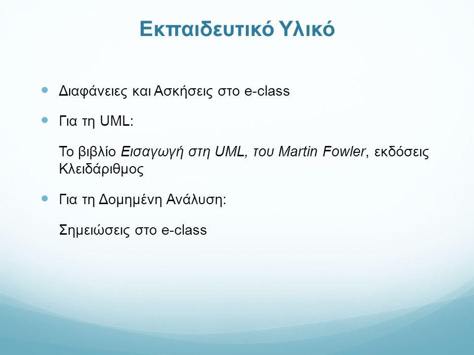 Εκπαιδευτικό Υλικό Διαφάνειες και Ασκήσεις στο e-class Για τη UML: