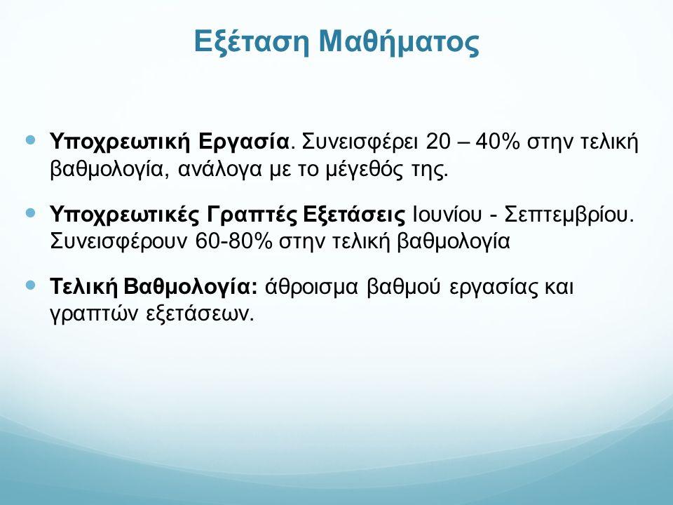 Εξέταση Μαθήματος Υποχρεωτική Εργασία. Συνεισφέρει 20 – 40% στην τελική βαθμολογία, ανάλογα με το μέγεθός της.