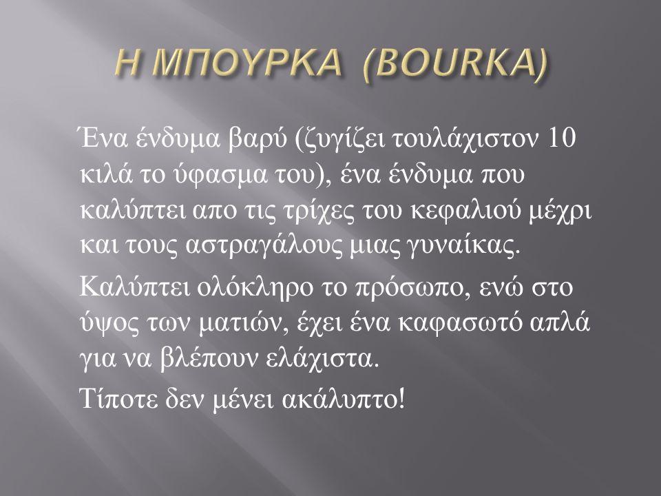 Η ΜΠΟΥΡΚΑ (BOURKA)