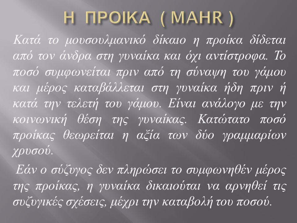 Η ΠΡΟΙΚΑ ( MAHR )