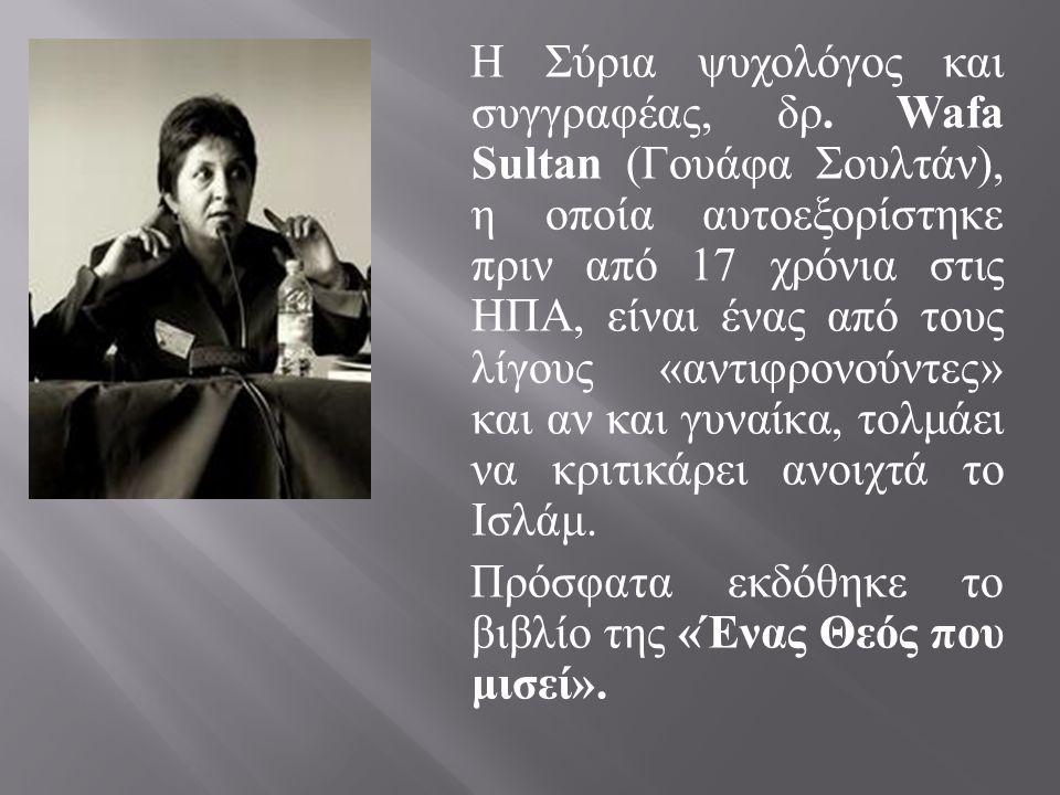 Η Σύρια ψυχολόγος και συγγραφέας, δρ