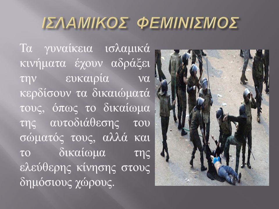 ΙΣΛΑΜΙΚΟΣ ΦΕΜΙΝΙΣΜΟΣ