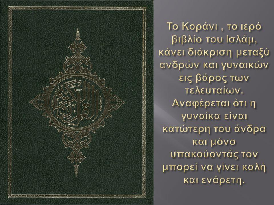 Το Κοράνι , το ιερό βιβλίο του Ισλάμ, κάνει διάκριση μεταξύ ανδρών και γυναικών εις βάρος των τελευταίων.