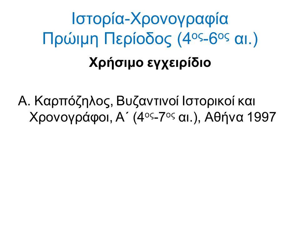 Ιστορία-Χρονογραφία Πρώιμη Περίοδος (4ος-6ος αι.)