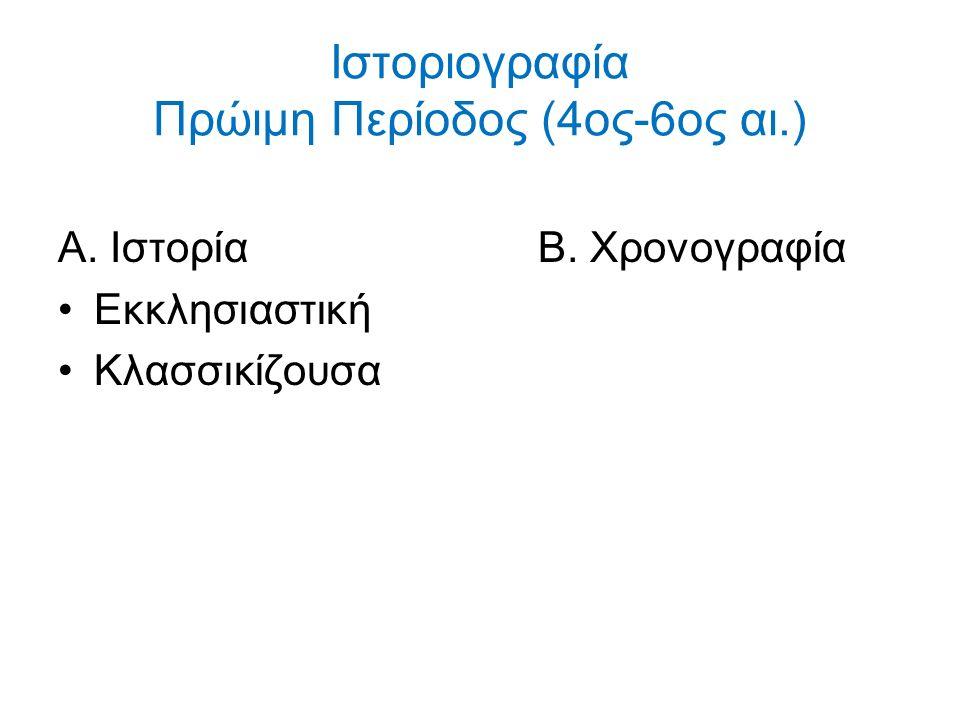 Ιστοριογραφία Πρώιμη Περίοδος (4ος-6ος αι.)