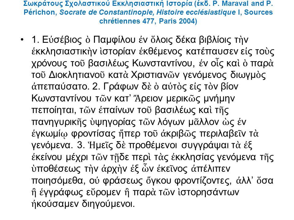 Σωκράτους Σχολαστικού Εκκλησιαστική Ιστορία (έκδ. P. Maraval and P