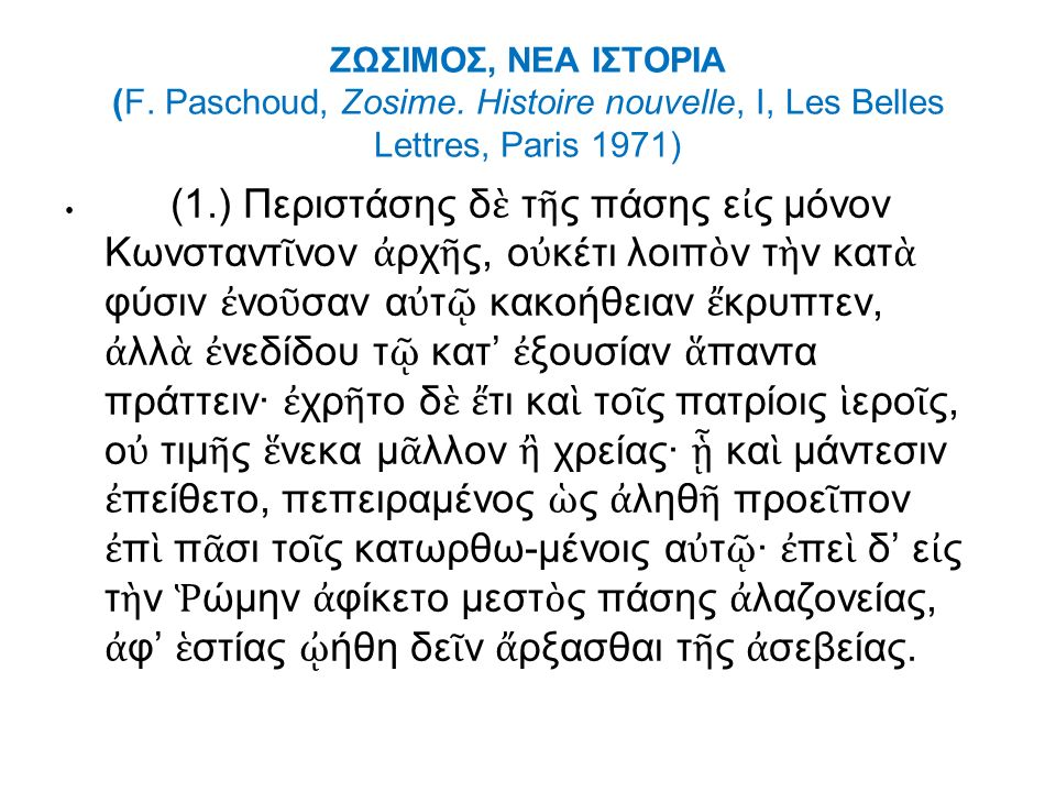ΖΩΣΙΜΟΣ, ΝΕΑ ΙΣΤΟΡΙΑ (F. Paschoud, Zosime