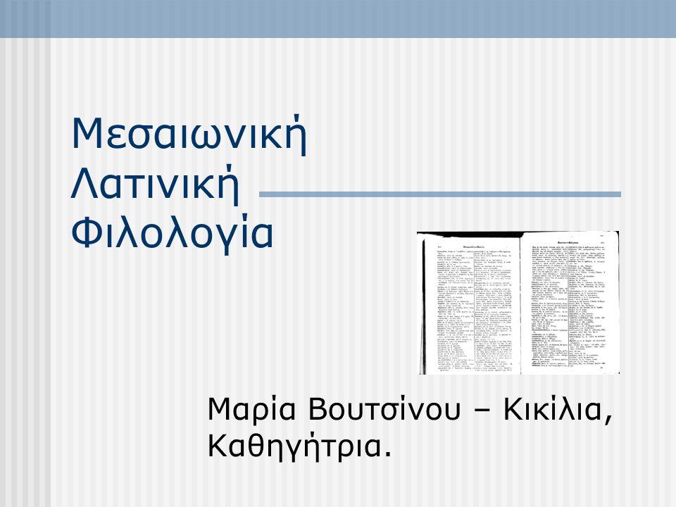 Μεσαιωνική Λατινική Φιλολογία