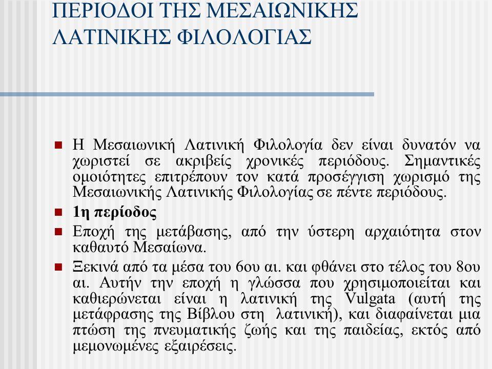 ΠΕΡΙΟΔΟΙ ΤΗΣ ΜΕΣΑΙΩΝΙΚΗΣ ΛΑΤΙΝΙΚΗΣ ΦΙΛΟΛΟΓΙΑΣ