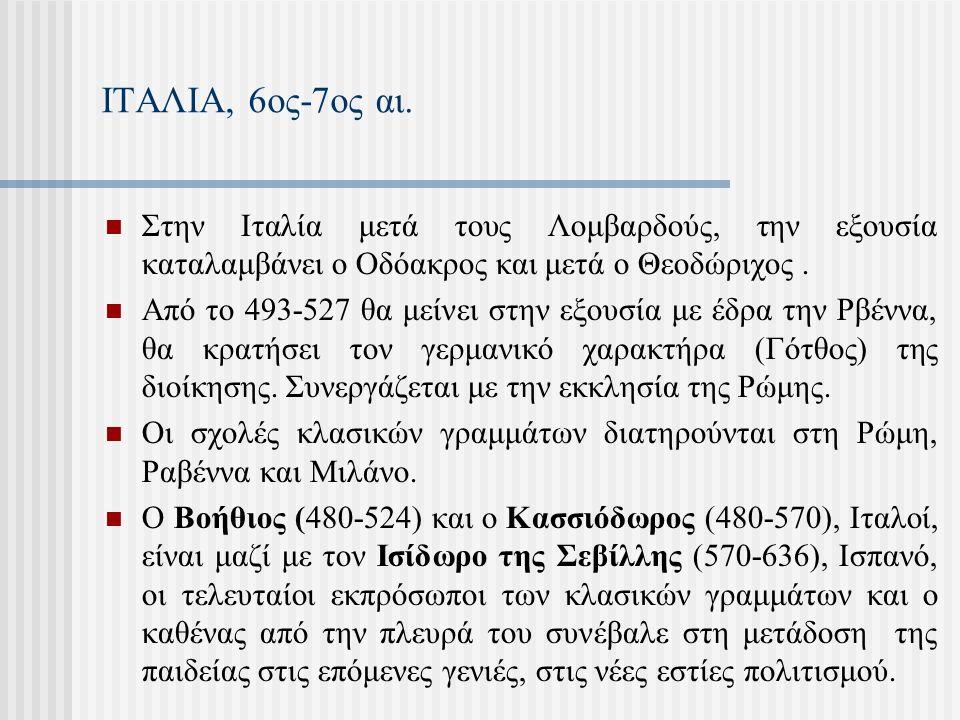 ΙΤΑΛΙΑ, 6ος-7ος αι. Στην Ιταλία μετά τους Λομβαρδούς, την εξουσία καταλαμβάνει ο Οδόακρος και μετά ο Θεοδώριχος .