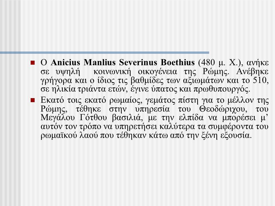 Ο Anicius Manlius Severinus Boethius (480 μ. Χ