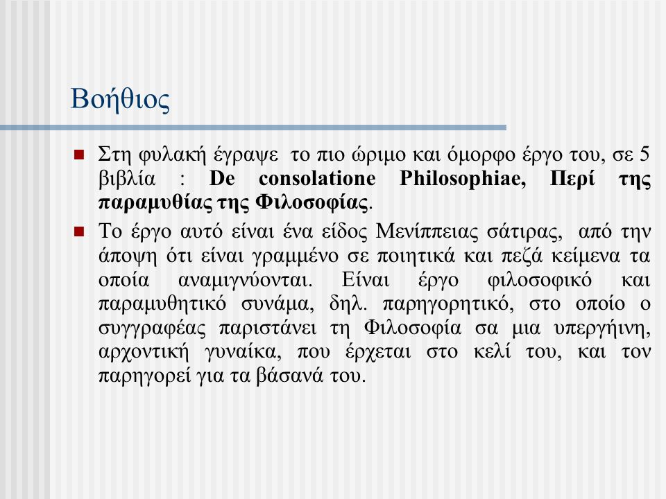 Βοήθιος Στη φυλακή έγραψε το πιο ώριμο και όμορφο έργο του, σε 5 βιβλία : De consolatione Philosophiae, Περί της παραμυθίας της Φιλοσοφίας.