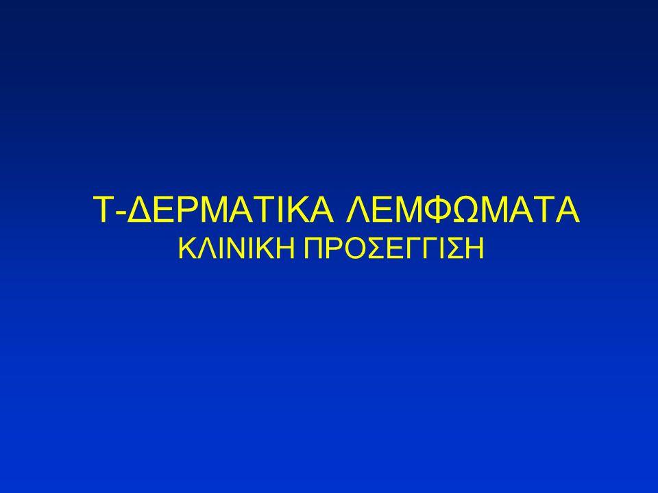 Τ-ΔΕΡΜΑΤΙΚΑ ΛΕΜΦΩΜΑΤΑ ΚΛΙΝΙΚΗ ΠΡΟΣΕΓΓΙΣΗ