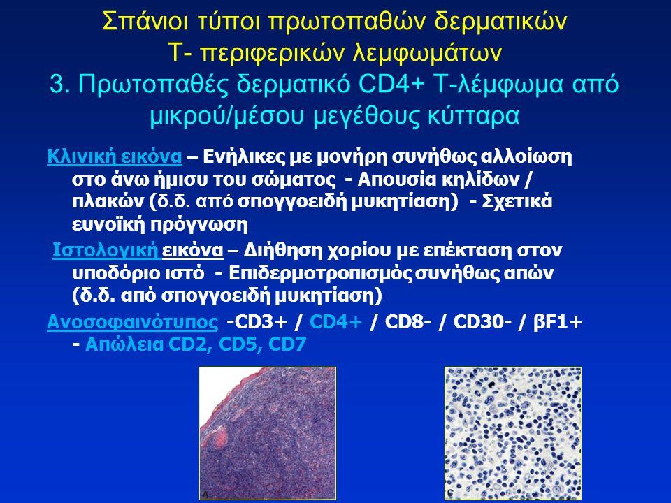 Σπάνιοι τύποι πρωτοπαθών δερματικών Τ- περιφερικών λεμφωμάτων 3