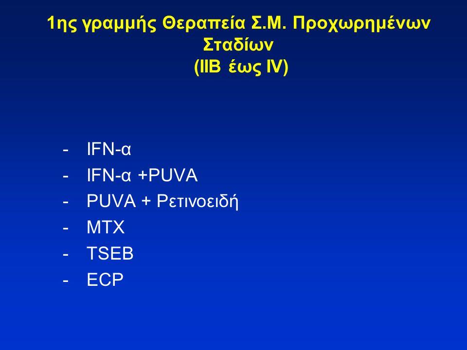 1ης γραμμής Θεραπεία Σ.Μ. Προχωρημένων Σταδίων (ΙΙΒ έως ΙV)