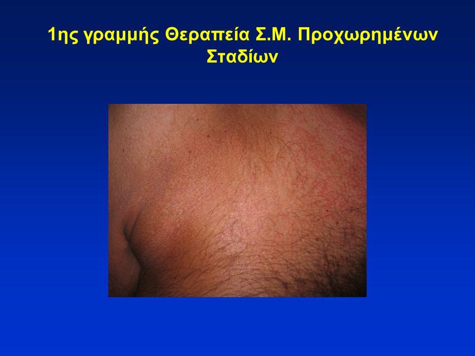1ης γραμμής Θεραπεία Σ.Μ. Προχωρημένων Σταδίων