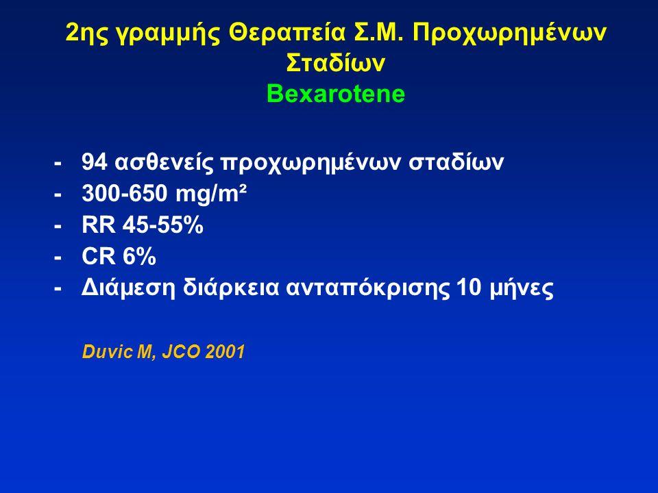2ης γραμμής Θεραπεία Σ.Μ. Προχωρημένων Σταδίων Bexarotene