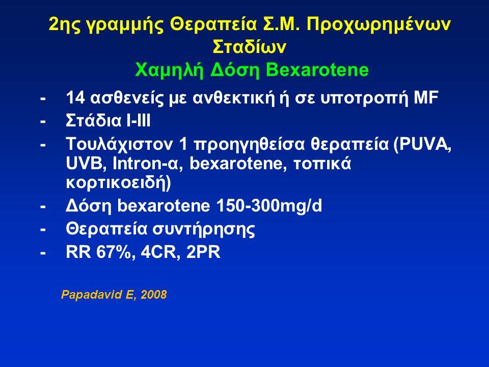 2ης γραμμής Θεραπεία Σ.Μ. Προχωρημένων Σταδίων Χαμηλή Δόση Bexarotene