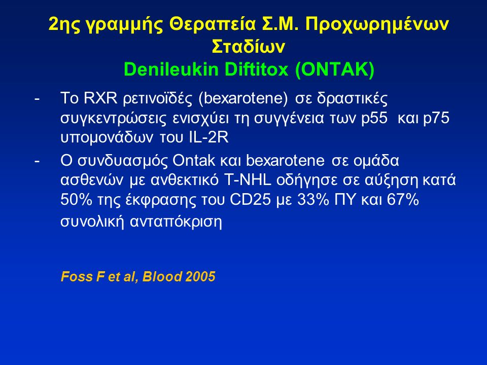 2ης γραμμής Θεραπεία Σ.Μ. Προχωρημένων Σταδίων Denileukin Diftitox (ONTAK)