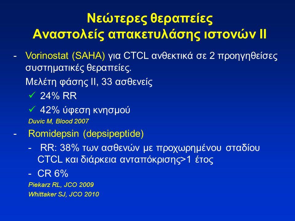 Νεώτερες θεραπείες Αναστολείς απακετυλάσης ιστονών ΙΙ