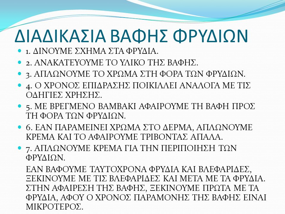 ΔΙΑΔΙΚΑΣΙΑ ΒΑΦΗΣ ΦΡΥΔΙΩΝ