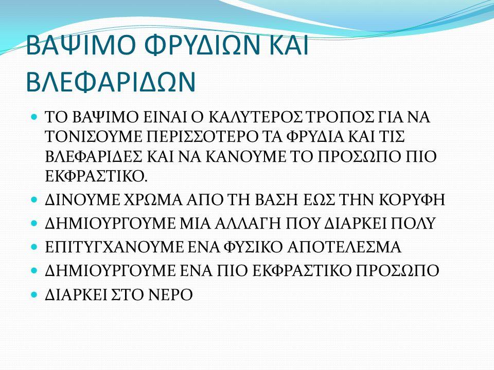 ΒΑΨΙΜΟ ΦΡΥΔΙΩΝ ΚΑΙ ΒΛΕΦΑΡΙΔΩΝ