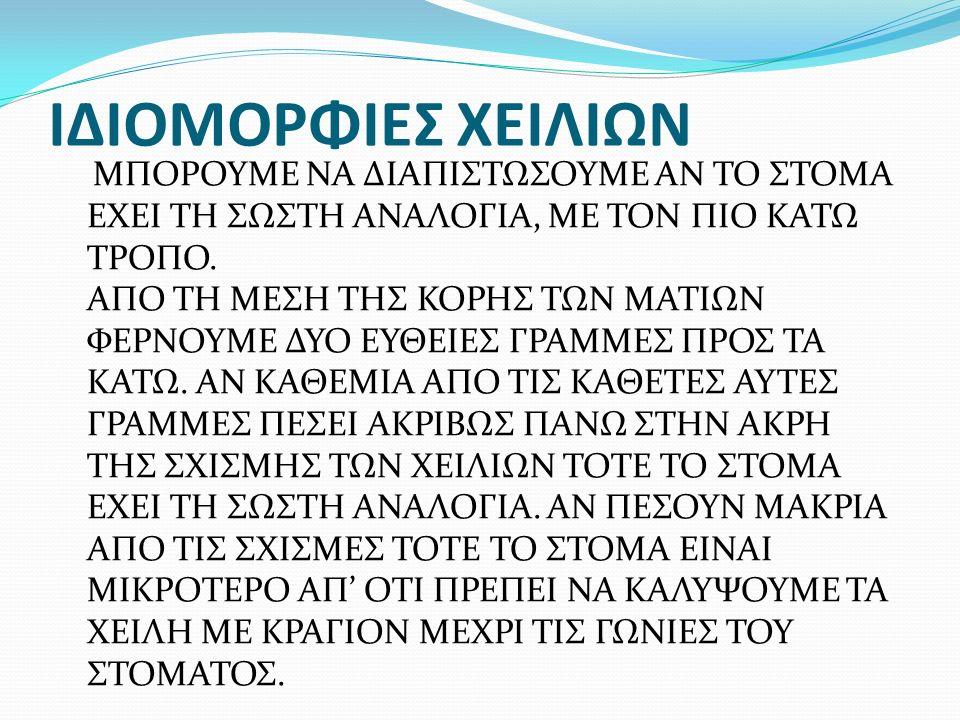 ΙΔΙΟΜΟΡΦΙΕΣ ΧΕΙΛΙΩΝ