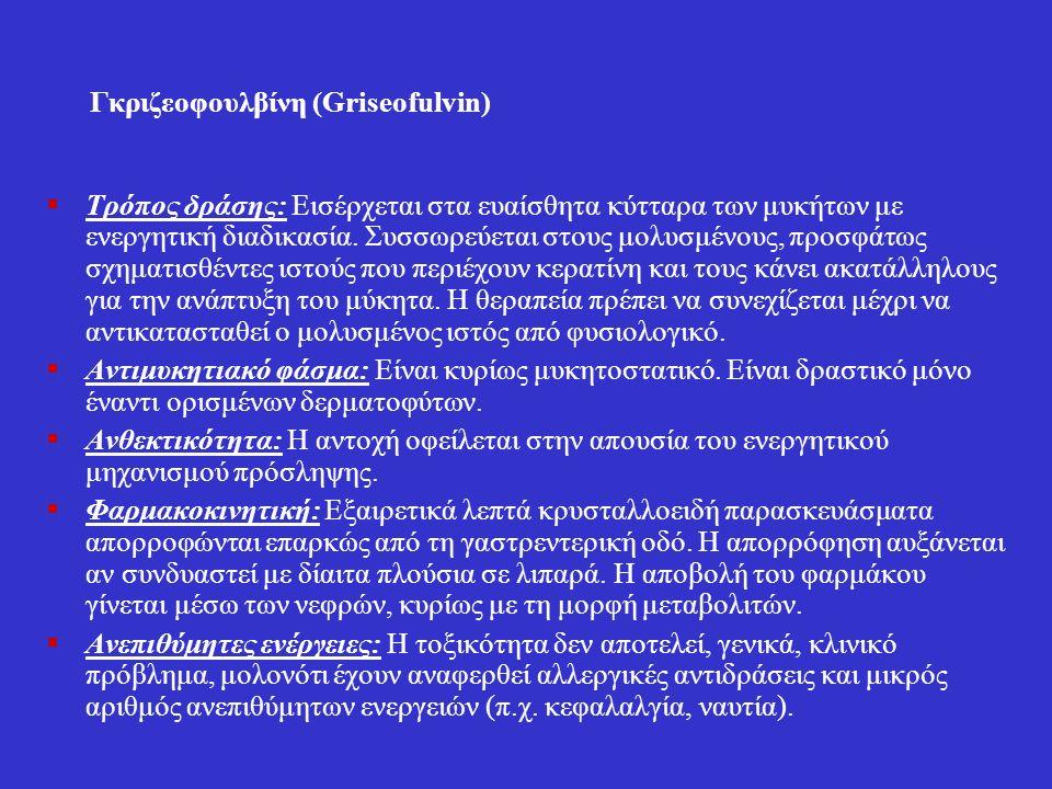 Γκριζεοφουλβίνη (Griseofulvin)