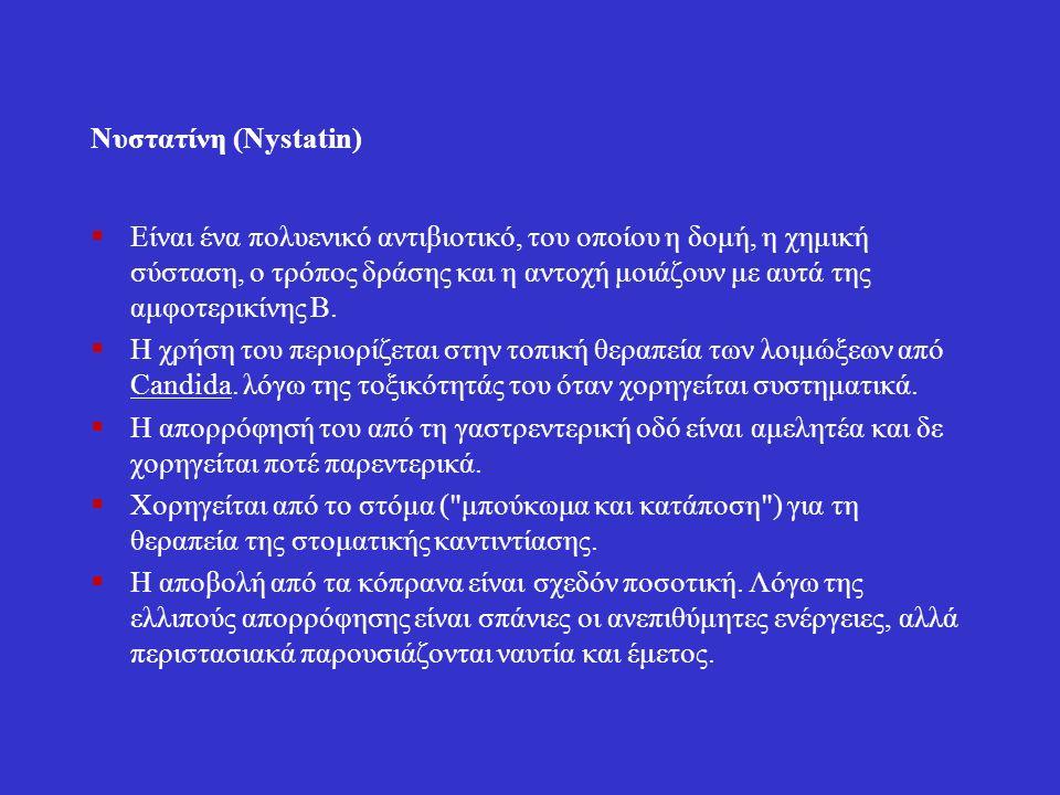 Νυστατίνη (Nystatin)