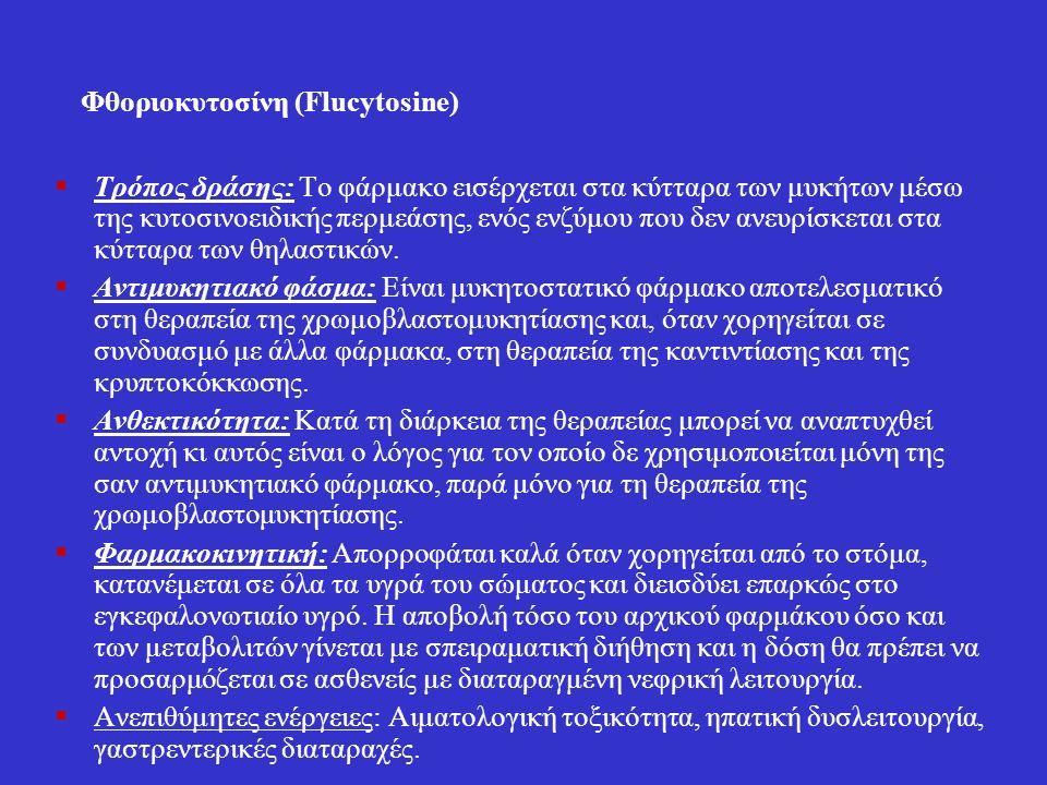 Φθοριοκυτοσίνη (Flucytosine)