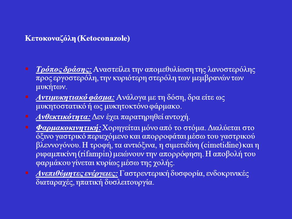 Κετοκοναζόλη (Ketoconazole)
