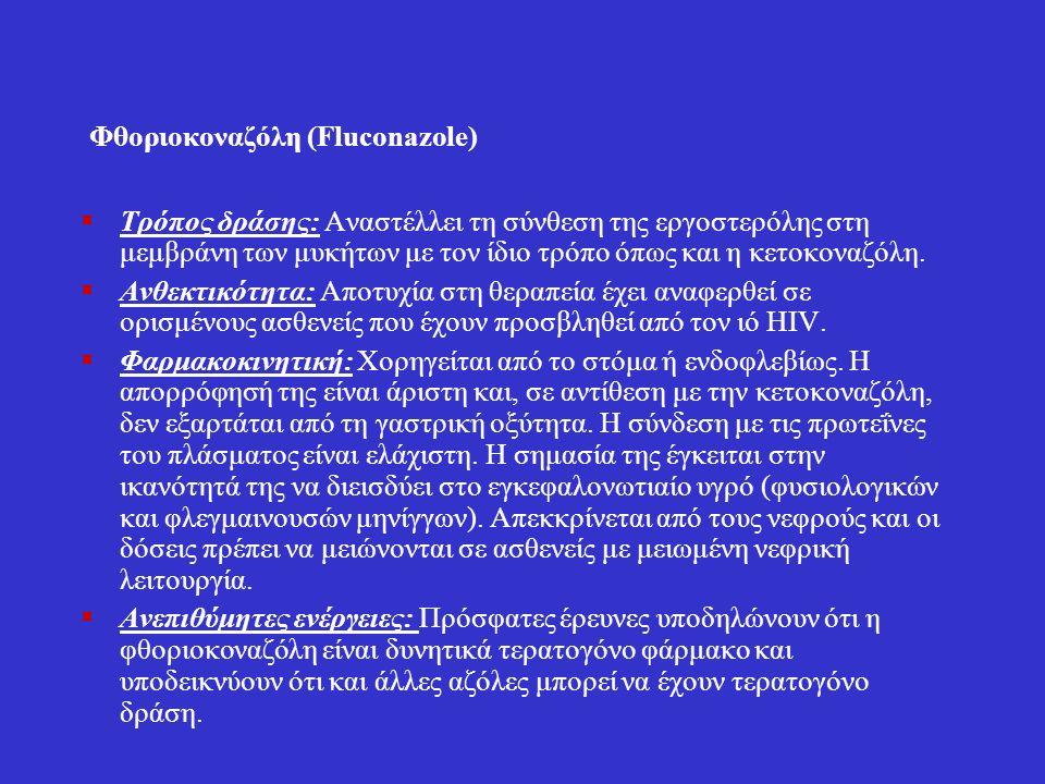 Φθοριοκοναζόλη (Fluconazole)