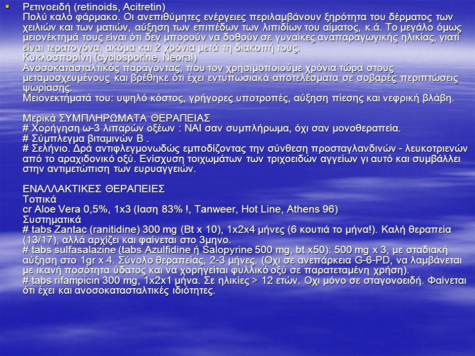 Ρετινοειδή (retinoids, Acitretin) Πολύ καλό φάρμακο