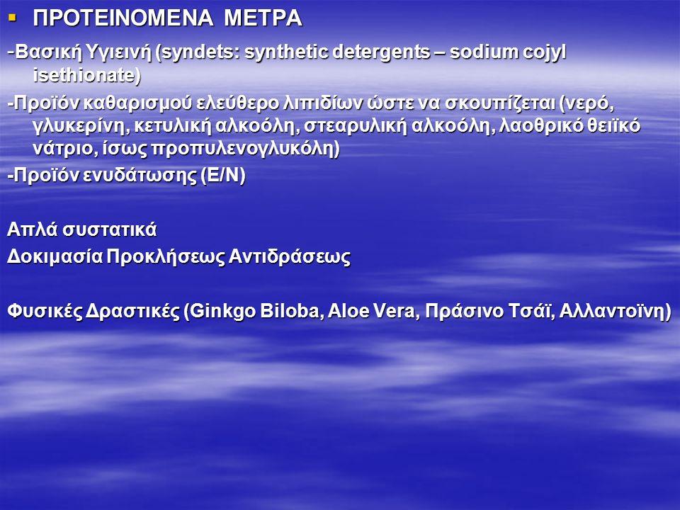 ΠΡΟΤΕΙΝΟΜΕΝΑ ΜΕΤΡΑ -Βασική Υγιεινή (syndets: synthetic detergents – sodium cojyl isethionate)