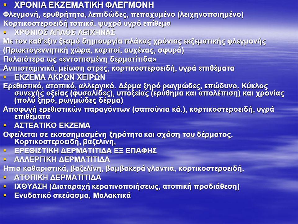 ΧΡΟΝΙΑ ΕΚΖΕΜΑΤΙΚΗ ΦΛΕΓΜΟΝΗ