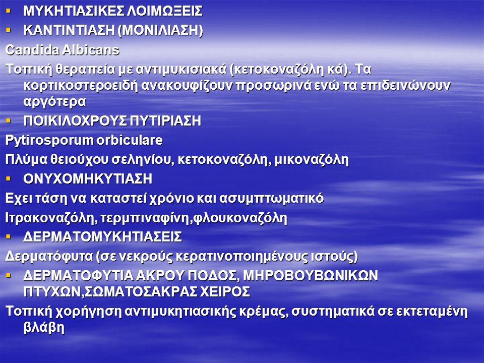 ΜΥΚΗΤΙΑΣΙΚΕΣ ΛΟΙΜΩΞΕΙΣ