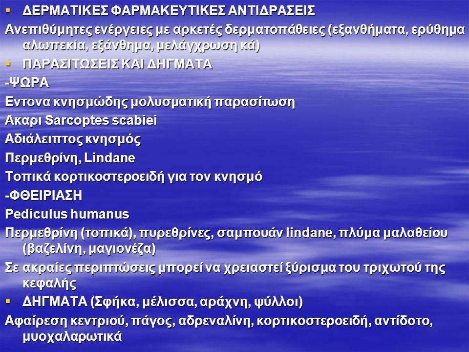 ΔΕΡΜΑΤΙΚΕΣ ΦΑΡΜΑΚΕΥΤΙΚΕΣ ΑΝΤΙΔΡΑΣΕΙΣ