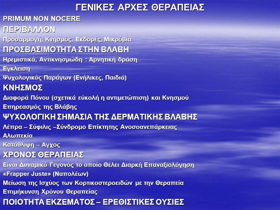 ΓΕΝΙΚΕΣ ΑΡΧΕΣ ΘΕΡΑΠΕΙΑΣ