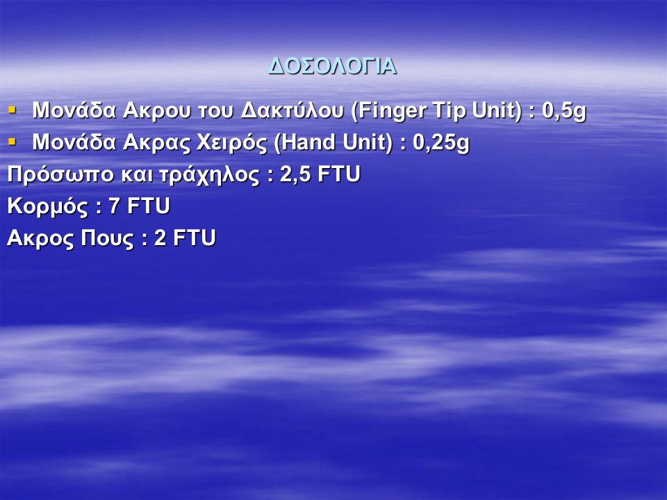 ΔΟΣΟΛΟΓΙΑ Μονάδα Ακρου του Δακτύλου (Finger Tip Unit) : 0,5g. Μονάδα Ακρας Χειρός (Hand Unit) : 0,25g.