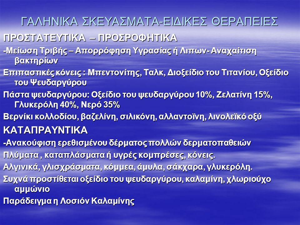 ΓΑΛΗΝΙΚΑ ΣΚΕΥΑΣΜΑΤΑ-ΕΙΔΙΚΕΣ ΘΕΡΑΠΕΙΕΣ