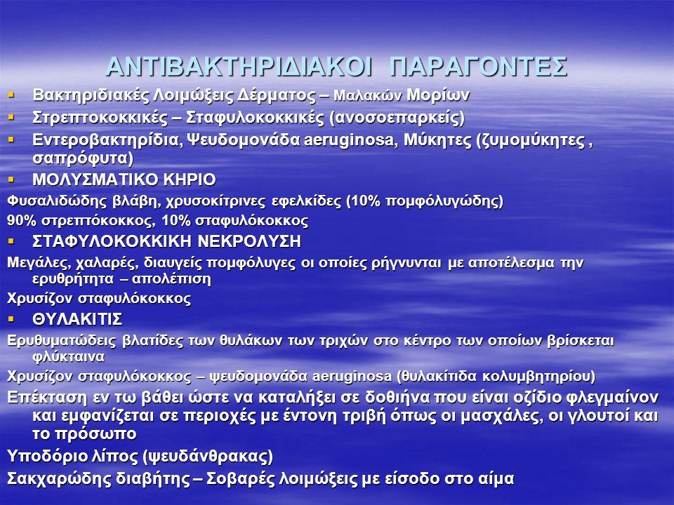 ΑΝΤΙΒΑΚΤΗΡΙΔΙΑΚΟΙ ΠΑΡΑΓΟΝΤΕΣ