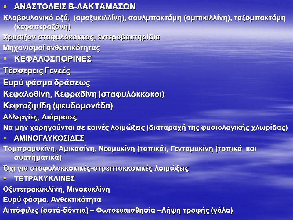 ΑΝΑΣΤΟΛΕΙΣ Β-ΛΑΚΤΑΜΑΣΩΝ