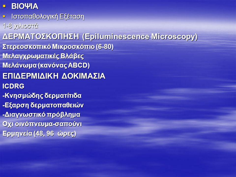ΔΕΡΜΑΤΟΣΚΟΠΗΣΗ (Epiluminescence Microscopy)
