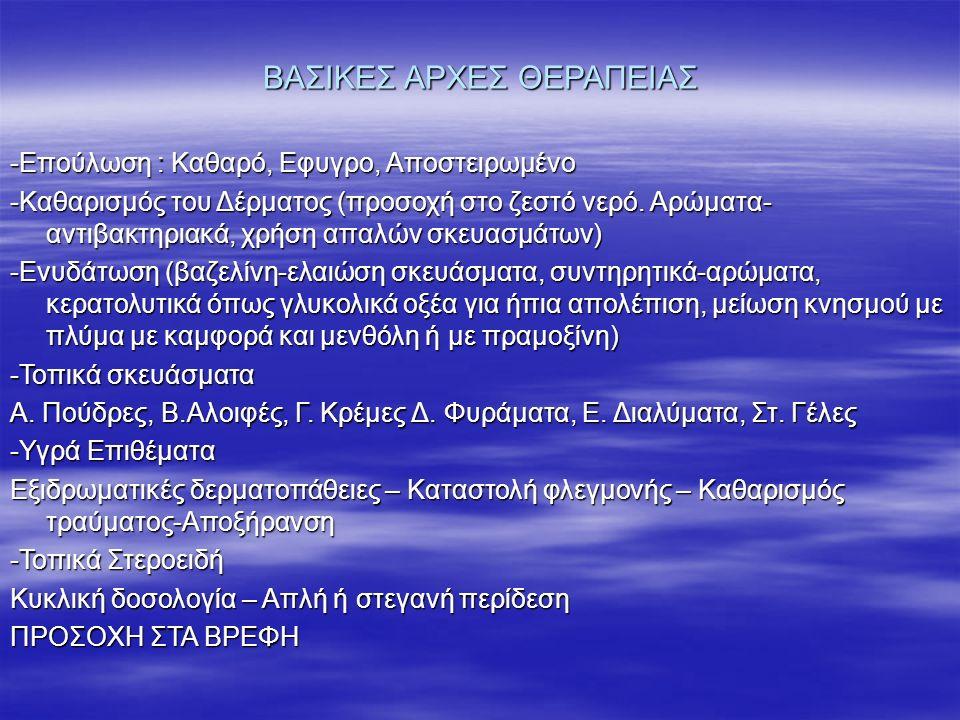 ΒΑΣΙΚΕΣ ΑΡΧΕΣ ΘΕΡΑΠΕΙΑΣ