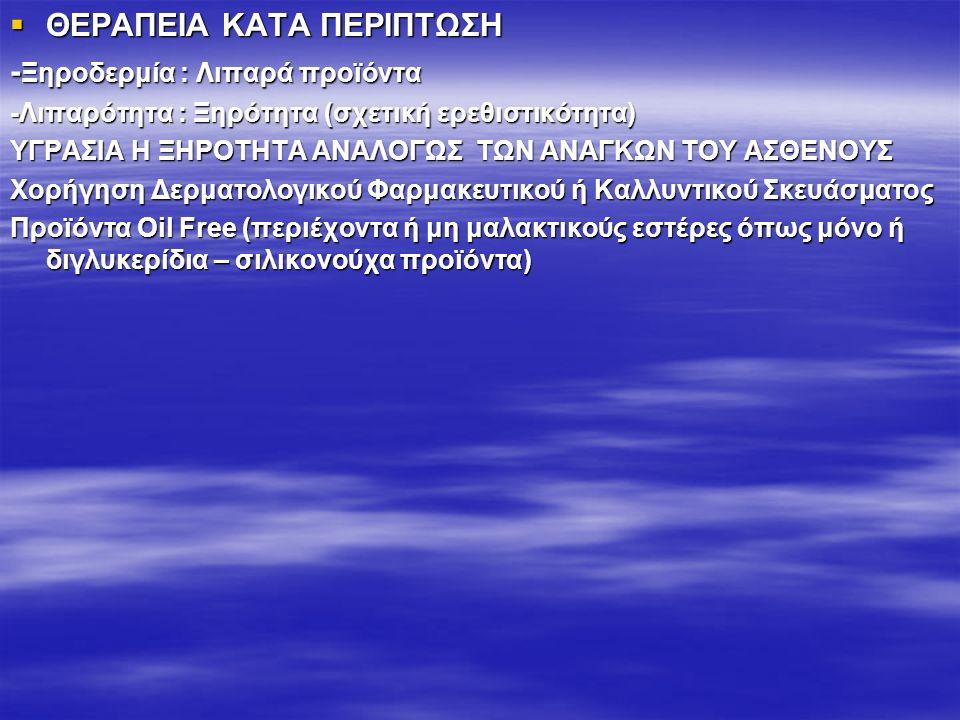 ΘΕΡΑΠΕΙΑ ΚΑΤΑ ΠΕΡΙΠΤΩΣΗ -Ξηροδερμία : Λιπαρά προϊόντα