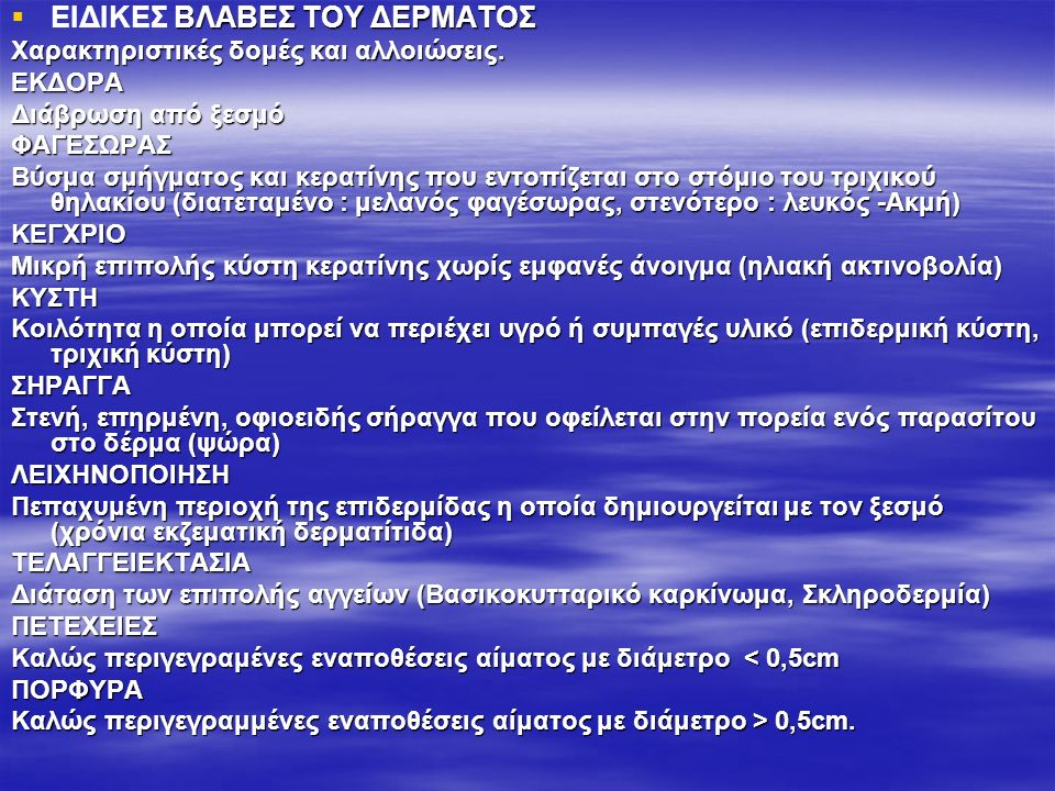 ΕΙΔΙΚΕΣ ΒΛΑΒΕΣ ΤΟΥ ΔΕΡΜΑΤΟΣ