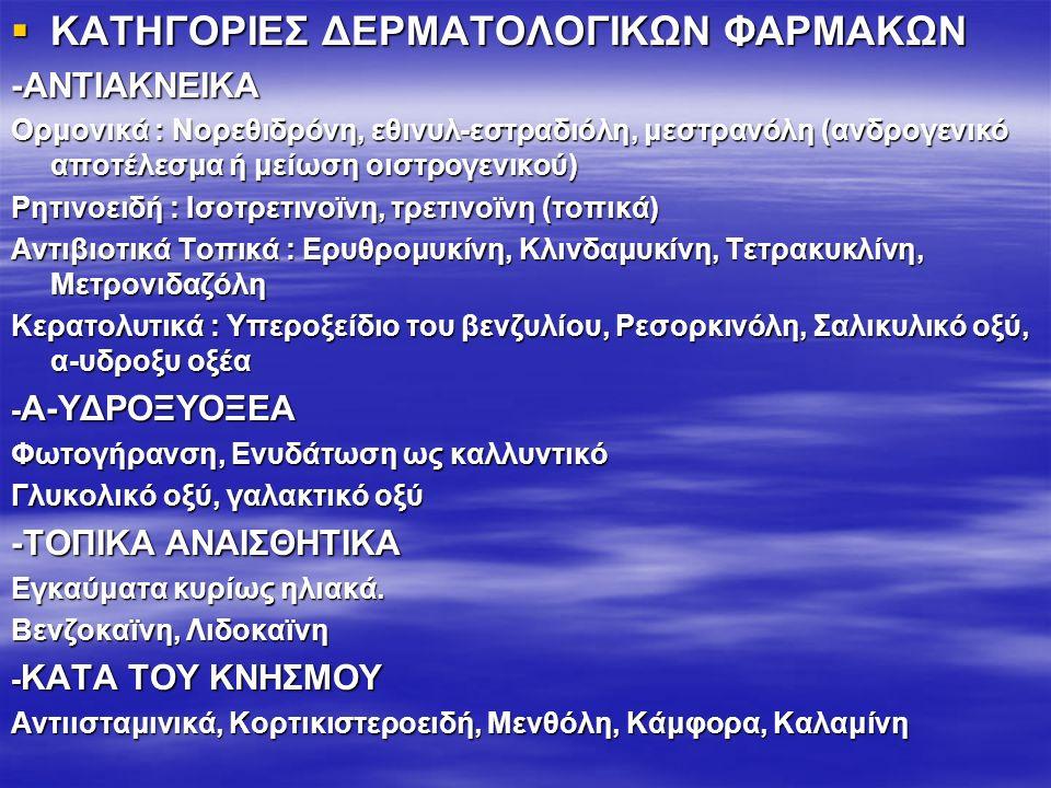 ΚΑΤΗΓΟΡΙΕΣ ΔΕΡΜΑΤΟΛΟΓΙΚΩΝ ΦΑΡΜΑΚΩΝ