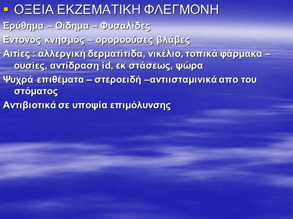ΟΞΕΙΑ ΕΚΖΕΜΑΤΙΚΗ ΦΛΕΓΜΟΝΗ