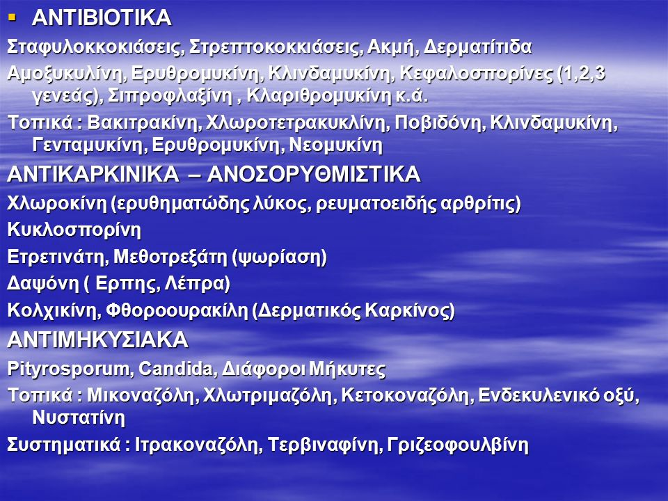 ΑΝΤΙΚΑΡΚΙΝΙΚΑ – ΑΝΟΣΟΡΥΘΜΙΣΤΙΚΑ