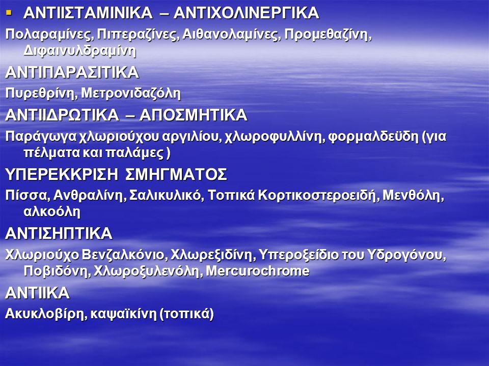 ΑΝΤΙΙΣΤΑΜΙΝΙΚΑ – ΑΝΤΙΧΟΛΙΝΕΡΓΙΚΑ